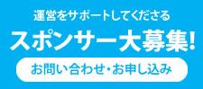 bnr_sponsor201602